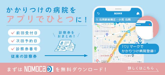 NOMOCa 茨城県のかかりつけ病院をアプリで一つに!